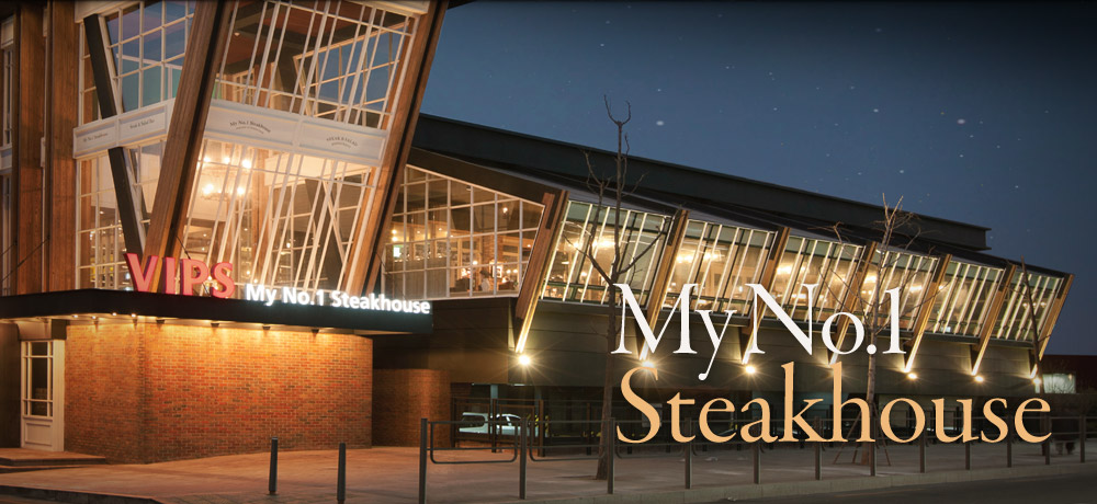 My No.1 Steakhouse